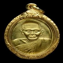 เหรียญพ่อท่านซัง วัดวัวหลุง รุ่น ๑๐๐ ปี เนื้อทองคำ