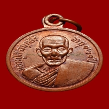 แชมป์!!!หลวงปู่สี รุ่นแรกปี14 ทองแดง รองแชมป์งานกองทัพไทย