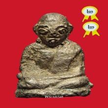 รูปหล่อ โบราณ พ่อท่านคล้าย วัดอินทราวาส (ย่านปรางค์)