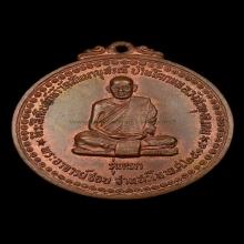 เหรียญรุ่นแรก หลวงปู่ชอบ ฐานสโม เนื้อทองแดงผิวไฟ สวยๆหายาก