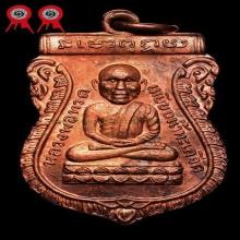 เหรียญเศียรโตอาจารย์นอง ปี35 เนื้อทองแดง บล็อคทองคำ 2 แชมป์