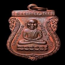 เหรียญเศียรโตอาจารย์นอง ปี35 เนื้อทองแดง บล็อคทองคำ