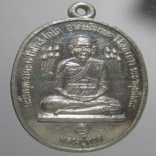 เหรียญบัวข้าง หลวงปู่ดู่ ปี 2520 เนื้อเงิน