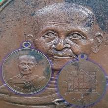 เหรียญ ลพ.ใย วัดบึงบน ชลบุรี รุ่น2 ปี2500 พิมพ์หน้าแก่นิยม