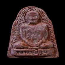 หลวงปู่สี พระผงรูปเหมือนชานหมาก ปี๒๕๑๔