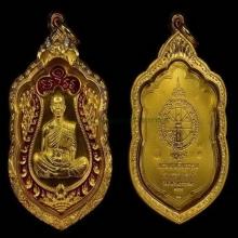 เหรียญเสมาปาฏิหารย์ EOD  ทองคำปะฉลุ