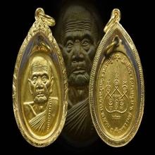 เหรียญเล็กหน้าใหญ่ หลวงปู่หมุน กะหลั่ยทองตอกโค๊ต