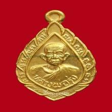 หลวงพ่อรุ่ง2538 พัดยศเล็กเนื้อทองคำ
