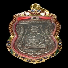 เหรียญเสมาหลวงปู่ทวด วัดช้างไห้ พิมพ์ช้างปล้อง