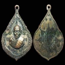 เหรียญหยดน้ำเนื้อนวะ หลวงปู่ทิม อิสริโก