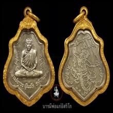 เหรียญหลังหนุมาน ปี ๒๕๒๑ หลวงพ่อกวย วัดโฆสิตาราม
