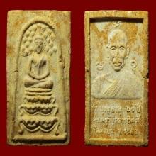 พระสมเด็จรุ่นแรกฐานสิงห์ หลวงพ่อภา วัดตาขัน จ.ระยอง ปี 33