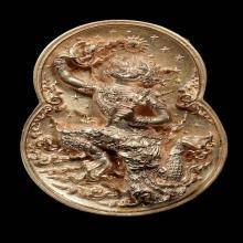 เหรียญกริ่งหนุมานอารยสถาปัตย์ เนื้อนาก พิมพ์เล็ก