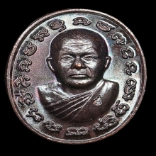 เม็ดแตงเนื้อทองแดงรมดำ หลวงปู่บุญส่ง จ.จันทบุรี