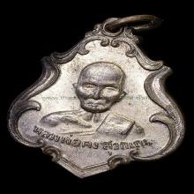เหรียญรุ่นแรก หลวงพ่อคง วัดซำป่าง่าม ปี2483 สวยมาก
