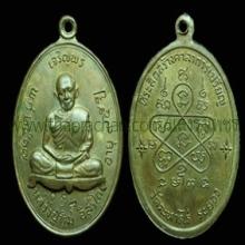 เหรียญเจริญพรบนนวะ หลวงปู่ทิม อิสริโก