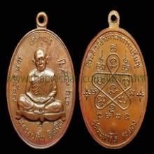 เหรียญเจริญพรบน กรรมการ หลวงปู่ทิม อิสริโก