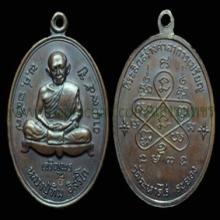 เหรียญเจริญพรล่าง กรรมการ หลวงปู่ทิม อิสริโก