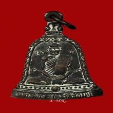 ลพ.พรหม วัดช่องแค...เหรียญระฆัง หลังยันต์ธง พ.ศ. 2516
