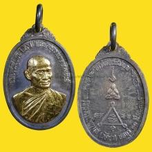 เหรียญ ลพ.แฟ้ม วัดป่า เนื้อเงินหน้าทองคำ ปี๒๕๑๖ พิมพ์ไข่เล็ก