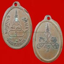 เหรียญยันต์พระพุทธ วัดเขาแก้ว ปี2487 จ.ชลบุรี