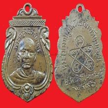 เหรียญ ลพ.โด่ วัดนามะตูม รุ่นแรก ปี2496 ผิวไฟเดิมๆ