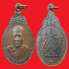 เหรียญ ลพ.ฟู วัดบางสมัคร รุ่นแรก สวยมาก