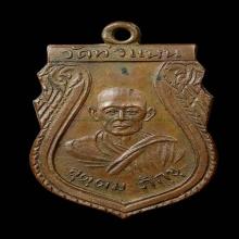 เหรียญหลวงพ่อเมือง วัดท่าแหน เนื้อทองแดง