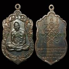 เหรียญเสมานวะโลหะ หลวงปู่ทิม อิสริโก