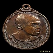 เหรียญรุ่นแรกหลวงปู่เหรียญ วรลาโภ