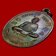 เหรียญมหาลาภ หลวงปู่สี องค์5แชมป์