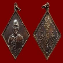 เหรียญสันติวรญาณ หลวงปู่สิม วัดถ้ำผาปล่อง ปี 17 สวยแชปม์