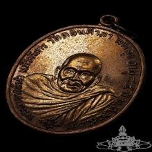 เหรียญอาจารย์นำ วัดดอนศาลา 2519 บล้อคสายฝน งดงามดั่งทองคำ