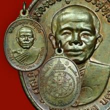 เหรียญ ลพ.คูณ ปี17 ออกวัดสระแก้ว เนื้อนวะแชมป์