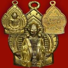 เหรียญเปลวเพลิง ลพ.เดิม วัดหนองโพ ปี2485 สวยแชมป์