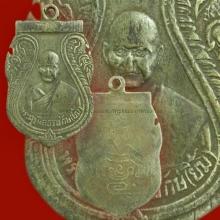 เหรียญ ลพ.ยิ้ม วัดท่าหลวง จ.พิจิตร รุ่นแรก ปี2473 เนื้อเงิน
