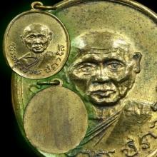 เหรียญ ลพ.สาย วัดบางรักใหญ่ รุ่นแรก กะไหล่ทอง แชมป์ๆๆ