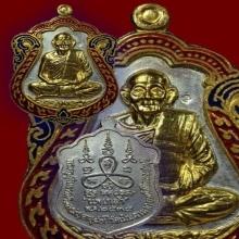 เหรียญเสมานพเก้า ลพ.ม่น วัดเนินตามาก เงินหน้าทองคำ ปี2535