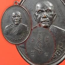 เหรียญหลวงพ่อพร้อม วัดรวกบางสีทอง รุ่นแรก ปี2494