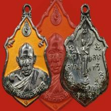 เหรียญหลวงพ่อกลั่น รุ่นทวีลาภ ปี07 (ชุบนิเกิล-ลงยา)