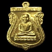 เหรียญทองคำหลวงปู่ทวด หลัง อ.ทอง วัดสำเภาเชย เบอร์ 26