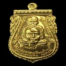 เหรียญพุฒซ้อนทองคำเล็กหลวงปู่ทวด อ.ทอง  เบอร์ 8