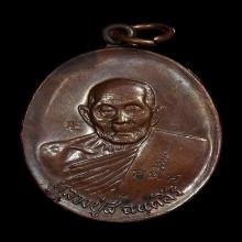 เหรียญหลังปิดตา ( หน้าหนุ่ม ) หลวงปู่สี เนื้อทองแดง
