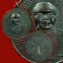 เหรียญ ลพ.คูณ รุ่นแรก ปี12 ออกวัดแจ้งนอก