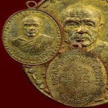 เหรียญ ลพ.สด วัดปากน้ำ รุ่นแรก ปี2500 แชมป์ที่ 1