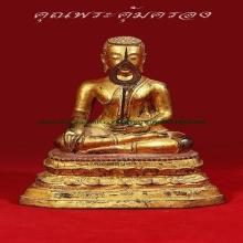 พระบูชา พระมาลัย สมัยรัชกาล หน้าตัก5นิ้ว มีลักมีทอง