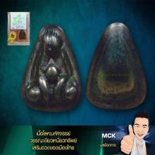 โลหะมหัศจรรย์ วรรณะเขียวเหนี่ยวทรัพย์ เสริมดวงของเมืองไทย