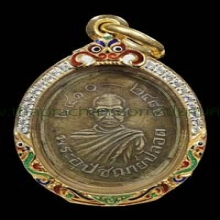 เหรียญหลวงพ่อปลอด วัดนาเขลียง ปี 2482