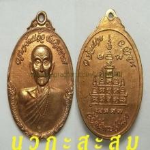 ครูบาขันแก้ว เหรียญรุ่นแรกเนื้อทองระฆัง