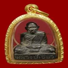 รูปปั๊มพ่อท่านเขียว วัดหรงบน รุ่นแรก ทองเหลืองรมดำ พ.ศ.๒๕๑๓